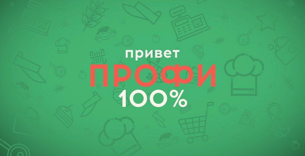 Видео Профи на все 100